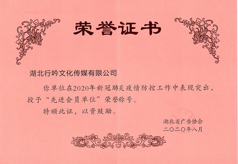 """ror体育下载文化传媒被省广协授予抗疫""""先进会员单位""""荣誉称号(图2)"""
